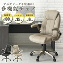 オフィスチェアー いす イス パソコン椅子 揺れ リビング 書斎 パソコンチェア パーソナルチェア ブラック 黒 ベージ…