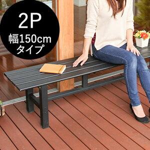 縁台 アルミ ステップ 踏み台 ガーデンベンチ ガーデンチェアー 庭 バルコニー ベランダ アウトドア 屋外 イス 椅子 いす 腰掛け おしゃれ 150cm