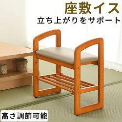 座敷椅子・椅子・いす・イス・チェア・高座椅子・玄関イス・木製椅子・サポートチェアー