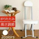 インテリアモダン家具 イス 椅子 いす 高さ調節チェアー 折畳み 折りたたみチェアー 折り畳みチェアー 送料無料 おしゃれ