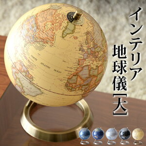 世界地図 地球儀 球径約20cm インテリア 英語表記 オブジェ 置物 球体 惑星 回る コンパクト レトロ モダン シック プレゼント 贈り物 男性 大人 子供 おしゃれ 大