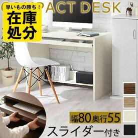 机 パソコン デスク パソコンデスク 省スペース 約 幅80 高さ70 奥行き55 cm pcデスク テレワーク リビングデスク ワークデスク パソコン机 パソコンラック リビング おしゃれ 全4色 DKSHM0770