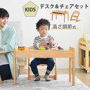 子供 テーブルイスセット 机 椅子 天然木 デスク チェア セット 折り紙遊び 学習机 木製 キッズ お勉強 高さ調整 つく…