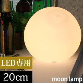 照明 フロアライト テーブルライトLED 電球 専用 デザイン家電 インテリア家電 ガラス 球形 丸型 スタンド 間接照明 ボールランプ ボールライト 送料無料 おしゃれ 20cm