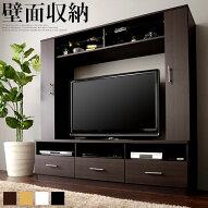木製・テレビラック・壁面収納・テレビボード・avラック・テレビ台・棚・TVラック・avボード・ラック・tv台