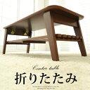 木製テーブル ローテーブル テーブル 幅90cm 完成品 棚付き 木製 天然木 ウォールナット 送料無料 折りたたみ式テーブル センターテーブル リビングテーブ...