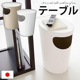 スリム ゴミ箱 テーブル ダストボックス ペール ごみ箱 9.4L ふた付き 袋 見えない 楕円 収納ケース ごみばこ くずいれ コンパクト 国産 机 1人用テーブル ベッドサイド リビング ホワイト ベージュ おしゃれ 白