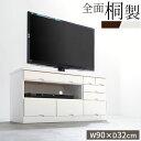 天然木 桐製 テレビ台 90cm 32インチ 32型 テレビラック TVラック TV台 AV収納 リビング AVボード テレビボード てれ…