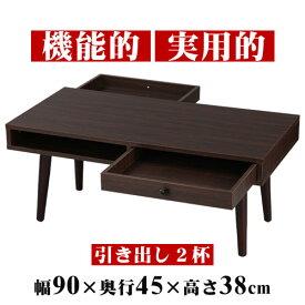 収納付きテーブル 引き出し 収納付き コーヒーテーブル 幅 90 cm 木製 北欧 棚付き 収納 脚 ローテーブル 棚付きテーブル センターテーブル 引き出し付き テーブル ちゃぶ台 長方形 四角 おしゃれ リビング