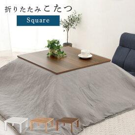 家具調こたつ 正方形 70 cm 折りたたみ 木製 完成品 ホワイト/ナチュラル/ウォールナット TBL500304
