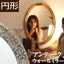 壁掛け ミラー ロココ調 ウォールミラー 洗面 鏡 壁掛け鏡 全身鏡 アンティーク 飛散防止 フレームミラー ゴールド 金…