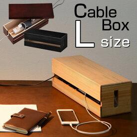 テーブルタップボックス ケーブルボックス コードケース ケーブル収納 ボックス ケーブル 収納 まとめる コード隠し コードボックス タップカバー ほこり防止 ほこりよけ おしゃれ 木製 ブラック ナチュラル ブラウン 黒