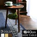 サイドテーブル 木製 北欧 40cm ベッド ベット サイド ソファ ソファー ナイトテーブル テーブル 円形 丸型 天然木製…