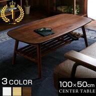 ウッドテーブル・おりたたみテーブル・折りたたみテーブル・折り畳み式テーブル・折れ脚テーブル・テーブル・ローテーブル・センターテーブル・机