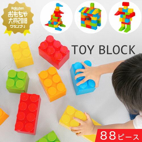 オモチャ ブロック おもちゃ 大きい 玩具 知育玩具 パズル カラフル 大型 カラーブロック 遊具 ビッグ 子ども 子供 1歳 2歳 3歳 贈り物 誕生日 プレゼント 男の子 女の子 送料無料 おしゃれ 88ピース 5 歳 小学生 知育