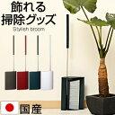 【ポイント10倍】 ほうき セット ちりとり 掃除 グッズ ほこり取り ほうきとちりとり 箒 室内ほうき ホコリ取り 日本製 送料無料 ホーキ ちり取り ごみ取り 掃除セット すき間 自立 リビング