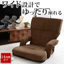 リクライニング座椅子 椅子 座椅子 あぐら PVCレザー 布 肘掛け座椅子 チェア ソファチェア フロアソファー 一人 こた…