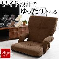 リクライニング座椅子・椅子・座椅子・肘掛け座椅子・チェア・ソファチェア・フロアソファー・座いす・ざいす