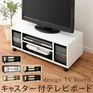 テレビボード・TVボード・テレビ台・台・TV台・リビングボード・ローボード・DVD収納棚
