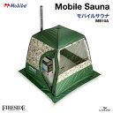 [次回5月入荷予定]モビバ社 モバイルサウナ MB10A 品番:27190 Mobiba Mobile Sauna MB10A fireside 屋外 テントサウナ サウナテント 携…