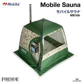 [当店在庫僅か]モビバ社 モバイルサウナ MB10A 品番:27190 Mobiba Mobile Sauna MB10A fireside 屋外 テントサウナ サウナテント 携帯式サウナ プライベートサウナ キャンプ アウトドア グランピング 本格 ロウリュ ファイヤーサイド社正規特約店