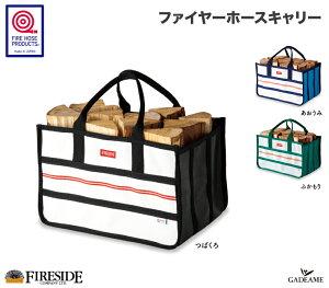 ファイヤーホースキャリー つばくろ あおうみ ふかもり ファイヤーサイド社 FIRE HOSE PRODUCTS 日本製 薪運び 薪バッグ キャリーバッグ アウトドアバッグ リユースデザイン