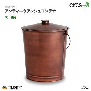 アンティーク アッシュコンテナ 大 品番 : 102526 Big アラスメタル Antique Ash Container Aras metal Fireside 灰取り コンテナ 銅メッキ仕上げ 焚き付け用 薪入れ ストーブ 暖炉 灰掃除 ハンドル バケツ フ