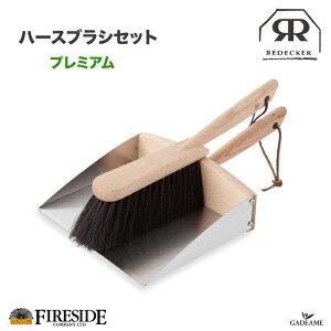 プレミアムハースブラシセット 品番: 11002 レデッカー社 Redecker ファイヤーサイド fireside 薪ストーブ 灰掃除 馬毛 ドイツ製 木製 ハンドブラシ ちりとり ファイヤーサイド