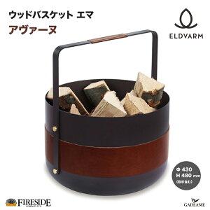 ウッドバスケット エマ(アヴァーヌ)品番 : 70012 エルデバーム Wood Basket Emma ELDVARM 社  Fireside エマシリーズ 薪入れ 薪保管 薪ストーブ スウェーデン 北欧 スカンジナビア デザ