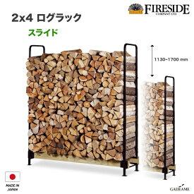 2×4 ログラック スライド 品番 : YFW ファイヤーサイド社 Fireside 薪保管 薪ラック 薪棚 屋根 雨よけ LOG RACK 乾燥 日本製 ファイヤーサイド社正規特約店