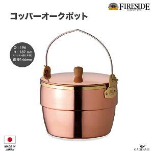 [次回6月末入荷予定] コッパーオークポット 品番: 86236 Copper Oak Pot ファイヤーサイド Fireside 銅製ポット 殺菌作用 日本製 鍋 薪ストーブ ポット ストーブトップ キャンプ アウトドア クッキン