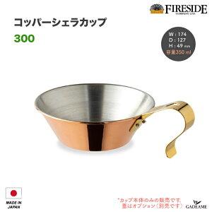 【6月下旬入荷予定】コッパーシェラカップ 300 品番: 90005 Copper Sierracup 300 ファイヤーサイド Fireside 銅製カップ グランマーコッパーシリーズ 殺菌作用 日本製 薪ストーブ ストーブトップ キ