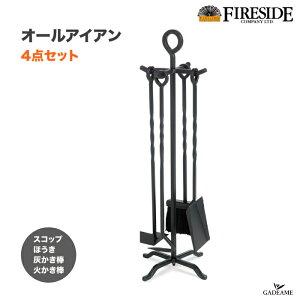 オールアイアン 4点セット 品番 : TW931 All Iron 4 piece Set ファイヤーサイド Fireside スコップ ホウキ 灰かき棒 火かき棒 薪ストーブ 暖炉 灰掃除 ストーブツール 鉄製 ファイ