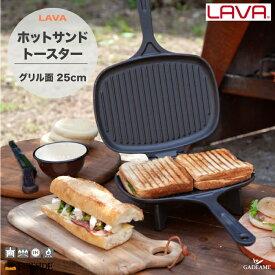 【2月末入荷予定】ホットサンド トースター LAVA ラヴァ Hotsand Toaster [品番:62523] Fireside ファイヤーサイド社 グリルパン アウトドア クッキング 薪ストーブ オーブン ガス IHクッキングヒーター たき火使用可能