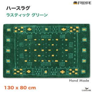 ハースラグ ラスティック グリーン ファイヤーサイド社 品番:52913 Herth rug Rustic Green ウール 100% 手作り インド製 ラグ 絨毯 カーペット 薪ストーブ オーブン バーモントキャスティングス 難燃
