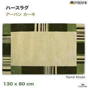 ハースラグ アーバン カーキ ファイヤーサイド社 品番:52910 Herth rug Urban Khaki ウール 100% 手作り インド製 ラグ 絨毯 カーペット 薪ストーブ オーブン バーモントキャスティングス HETA 難燃性