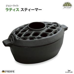 ラティス スティーマー 加湿器 クラシック ブラック ジョン ライト社 品番:31666 ストーブトップ 薪ストーブ 鋳鉄 ホーロー仕上げ 蒸気 アロマ ハーブ 暖炉 ファイヤーサイド fireside john wright