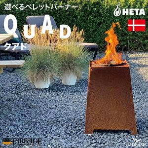 【新製品 】QUAD クアド ペレットバーナー HETA ヒタ社 品番:81050 デンマーク製 木質ペレット 屋外調理 アウトドア クッキング 焚火 ファイヤープレイス 庭 デッキ グランピング キャンプ 北欧