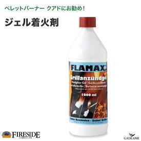 【7月入荷予定】ジェル着火剤 (ペレットバーナー QUAD クアド オプション品 HETA ヒタ)品番:81053 パラフィン ファイヤーサイド Fireside