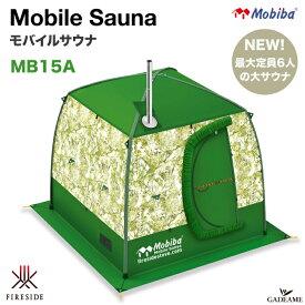 [新商品][納期未定・予約受付中]モビバ社 モバイルサウナ MB15A 品番:27230 Mobiba Mobile Sauna MB15A fireside 屋外 テントサウナ サウナテント 携帯式サウナ プライベートサウナ キャンプ アウトドア グランピング 本格 ロウリュ mobiba ファイヤーサイド社正規特約店