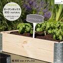 ガーデンボックス 800 ナチュラル Kronus 社 品番:KGB0806nl Kronus Garden Box 800 Natural クロヌス 木製 パレット プランター ガー…