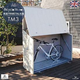 メタルシェッド TM3 自転車 倉庫 ガーデナップ TRIMETALS 屋外収納 バイク 収納庫 物置 小型 ガーデン収納 ガーデンシェッド 庭 エクステリア サイクル ストレージ トライメタル 英国 イギリス クリーム ツートーン 防雨 アウトドア ガレージ おしゃれ デザイン