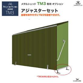 メタルシェッド TM3 専用 アジャスターセット 自転車倉庫 TM3専用オプション ガーデナップ TRIMETAL ガーデン収納 傾斜地