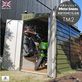 メタルシェッド TM2 ガーデナップ TRIMETALS 屋外収納 倉庫 品番:D60TM2OG ダブルドア バイク 自転車 収納庫 物置 大型 ガーデン収納 庭 サイクル トラクター ストレージ トライメタル 英国 イギリス 防雨 アウトドア用品 ゴミ 保管 ガレージ おしゃれ