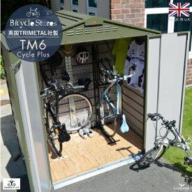 メタルシェッド TM6 CP サイクルプラス 自転車 倉庫 ガーデナップ TRIMETALS オリーブ Cycle Plus 屋外 バイク 収納庫 物置 ガーデン収納 ガーデンシェッド 庭 エクステリア サイクル ストレージ トライメタル 英国 イギリス 防雨 アウトドア ガレージ おしゃれ デザイン