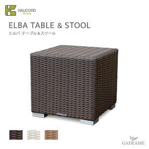 ケイラウコード K.RAUCORD ケイ.ラウコードELBA TABLE&STOOL エルバ テーブル&スツールガラストップ別売ガーデンファニチャー ラタンファニチャー サイドテーブル 一人掛けチェア ガーデンチェア