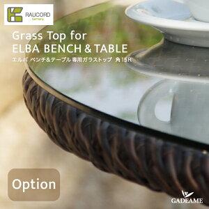 K.RAUCORD ケイ.ラウコードTable Option Grass Top for ELBA BENCH& TABLEエルバ ベンチ&テーブル専用ガラストップ(オプション商品)角15Rガーデンファニチャー ラタンファニチャー ガーデンテーブル 屋外