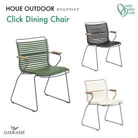 【グリーン欠品中】ガーデンファニチャーHOUE OUTDOOR ホウエ アウトドアClick Dining Chair クリックダイニングチェア【オンリーワンクラブ】 スタイリッシュ おしゃれ シンプル デザイン 椅子 チェア アウトドアファニチャー デンマーク 北欧デザイン