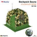 [在庫数台のみ]モビバ社 バックパックサウナ RB170M 品番 : 27170 ファイヤーサイド社 Mobiba Fireside Backpack Sauna スチームサウナ…