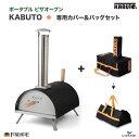 [次回12月11日入荷予定]KABUTO カブト ピザオーブン + カバー&バッグ セット 品番 :77900 77921 ポータブル ピザ窯 …